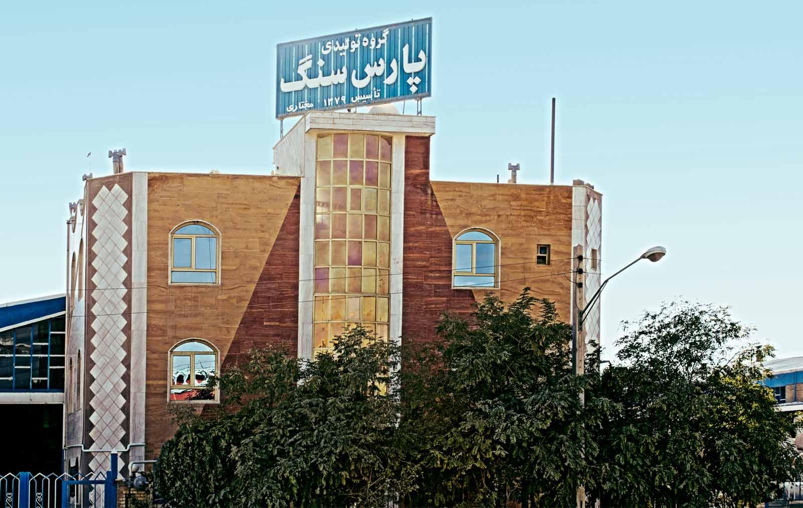 کارخانه سنگ پارس