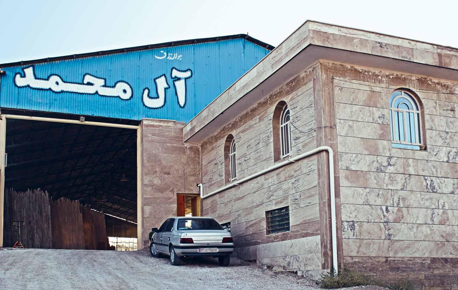 سنگ بری آل محمد